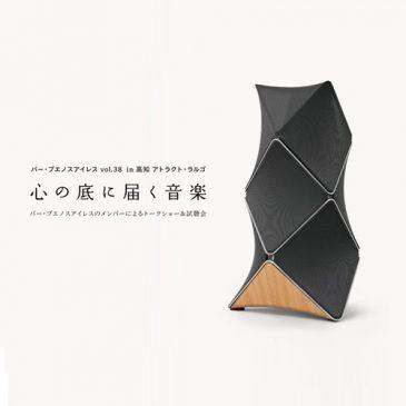 【Past】bar buenos aires vol.38 高知 アトラクトで5/13(土)に選曲会を開催